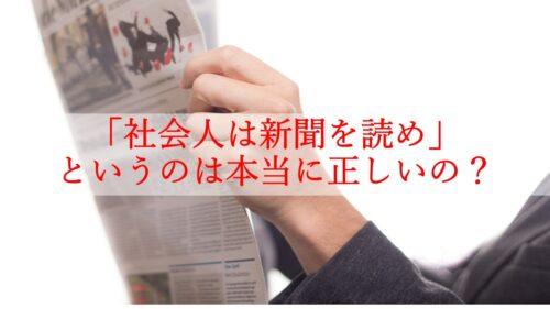 社会人 新聞